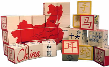 chineseblocks.jpg