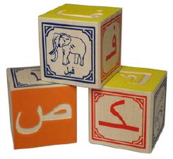 arabicblocks.jpg
